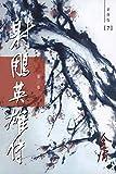 射鵰英雄傳(新修版)(三)(國際正版) The Legend of the Condor Heroes, Vol. 3 (Licensed for International Sales) (Chinese Edition)