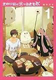 黒ゆり荘の変なゐきもの。(1) (ヤングガンガンコミックス)