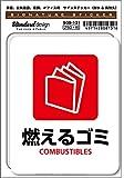 SGS-131 サインステッカー 燃えるゴミ COMBUSTIBLES (識別・標識 ・注意・警告ピクトサイン・ピクトグラムステッカー)