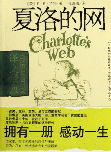 Charlotte's Web (Chinese Edition) by Brand: Shanghai Translation Publishing House