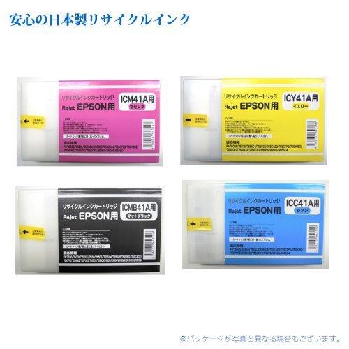 エプソン 【リサイクルインク】【EPSON/】ICMB41A/ICC41A/ICM41A/ICY41A対応リサイクルインク 4色セット B00CFI8C32