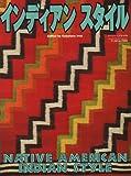 インディアンスタイル (ワールド・ムック 900)