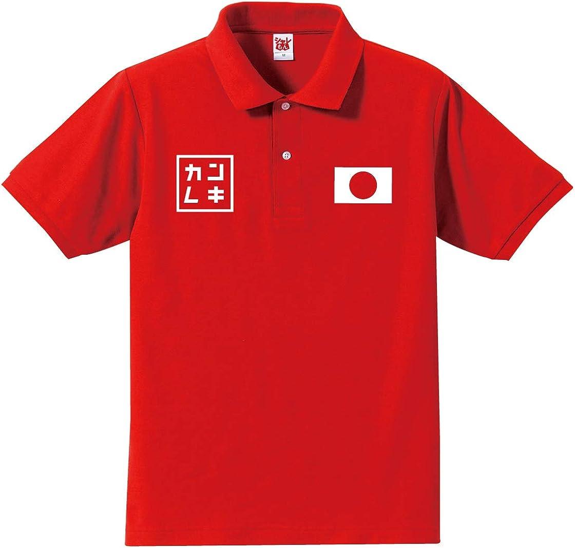 還暦祝い 赤いテニスポロシャツ  Amazon