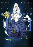 多重人格探偵サイコ(17) (角川コミックス・エース)