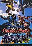 Sengoku BASARA Chronicle Heroes PSP version Fierce Chronicles Capcom official...
