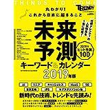 日経トレンディ 増刊