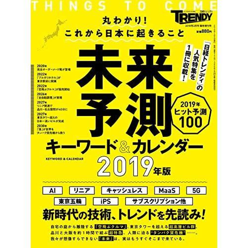 日経トレンディ 増刊 表紙画像