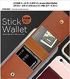 <国内正規品> 【各種スマートフォン 各種iPhone】 Stick Wallet(アラリー スティックウォレット)本革 高級感のあるシール型スマートフォン用カードポケット (AR8256(ダークブラウン))