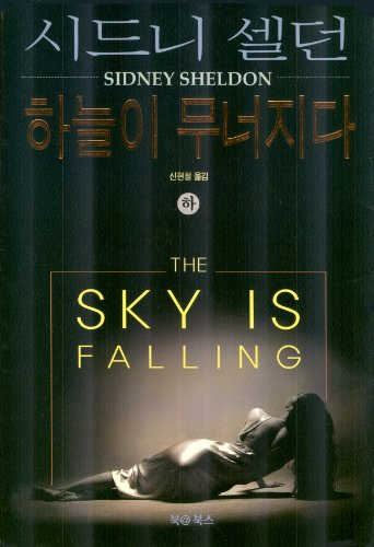 Hanul i Munojida (The Sky Is Falling) (Volume 2?) (Korean Edition)