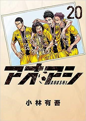 アオアシ (20) (ビッグ コミックス)
