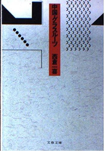 中国・グラスルーツ (文春文庫)