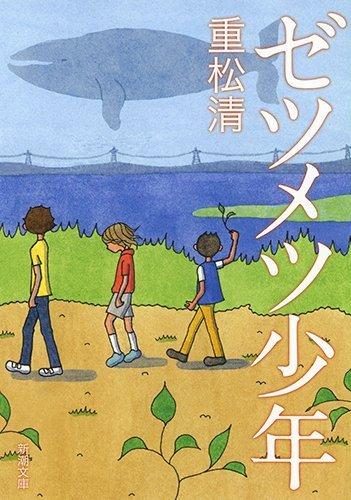 ゼツメツ少年 (新潮文庫)
