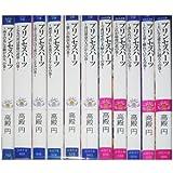 プリンセスハーツ 文庫 全11巻完結セット (ルルル文庫)
