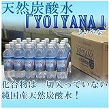 天然炭酸水 よいやな 500ml PET 1ケース(24本入り)YOIYANA