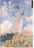 モネとセザンヌ (ビジュアル選書)