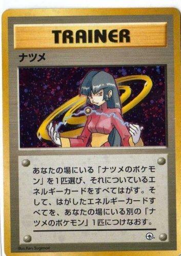 ポケモンカードゲーム 01t05 ナツメ (特典付:限定スリーブ オレンジ、希少カード画像) 《ギフト》