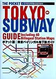The Pocket Tokyo Subway Guide, Boye Lafayette De Mente and Atsushi Umeda, 4770027788
