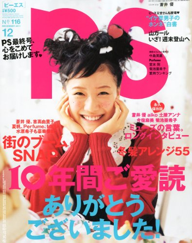 PS 2011年12月号 大きい表紙画像