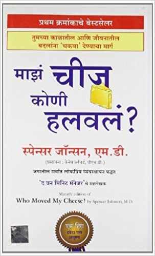 WHO MOVED MY CHEESE by Spencer Johnsom-Marathi-Manjul Publishing House Pvt. Ltd.-Hardcover_Edition-5th (Marathi) price comparison at Flipkart, Amazon, Crossword, Uread, Bookadda, Landmark, Homeshop18