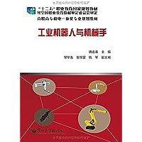 """""""十二五""""职业教育国家规划教材·高职高专机电一体化专业规划教材:工业机器人与机械手"""