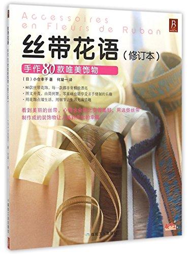 Accessoires en Fleurs de Ruban (Chinese Edition)