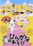 Education - Oedo De Hiragana Asobi (2DVDS) [Japan DVD] AQBD-50622