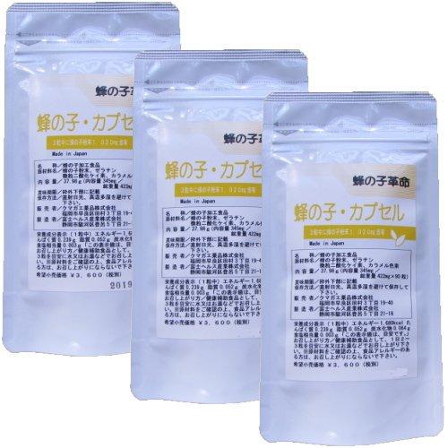 蜂の子 サプリ 蜂の子革命 蜂の子98.6% 1020mg×3個お得セット 蜂の子粉末カプセル 90粒 送料無料 B078H6BM5Z