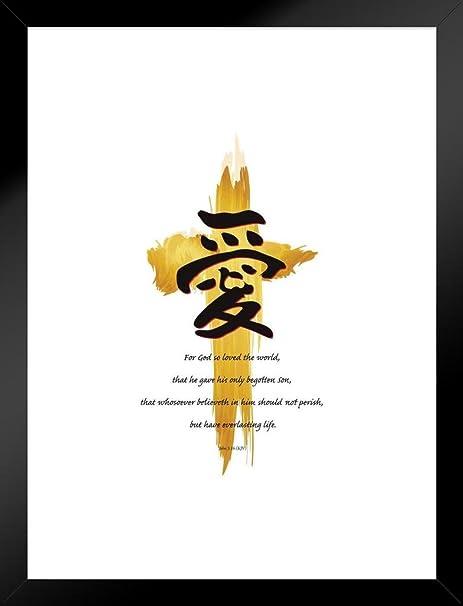 Amazon Com Poster Foundry John 3 16 For God So Loved The World