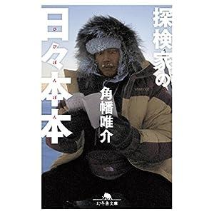 探検家の日々本本 (幻冬舎文庫) [Kindle版]