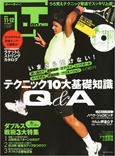 T.Tennis (T・テニス) 2010年 11...
