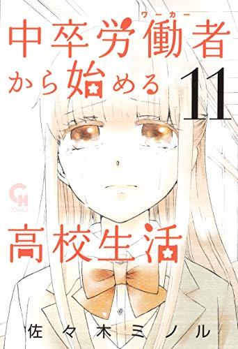 中卒労働者から始める高校生活 11 (ニチブンコミックス)