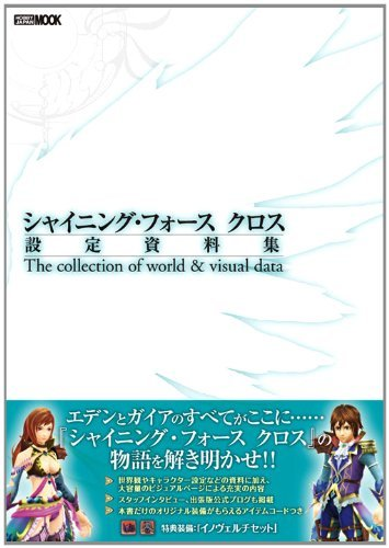 Shining Force Cross ~ The Collection of World & Visual Data Book (Hobby Japan MOOK 437) [JAPANESE EDITION]