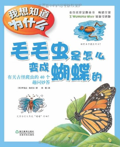 I want to know why the caterpillar becomes a butterfly is how: For Fun wacky reptiles 40 asked repartee(Chinese Edition) ebook