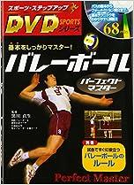 バレーボールパーフェクトマスター (スポーツ・ステップアップDVDシリーズ)