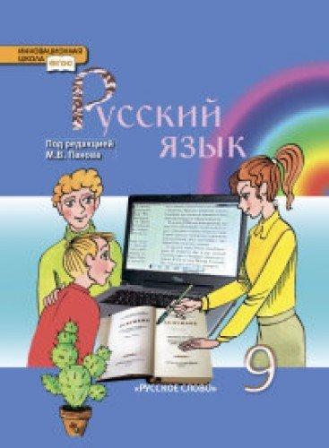 Panov M.V. Russkiy yazyk 9kl.FGOS 14g pdf