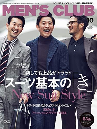 MEN'S CLUB 最新号 表紙画像