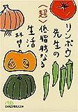 """リンボウ先生の""""超""""低脂肪なる生活 (日経ビジネス人文庫)"""
