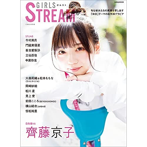 GIRLS STREAM 表紙画像
