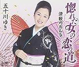 HORETA ONNA NO KOI NO MICHI/TSUGARU NO ONNA
