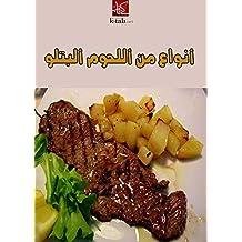 أنواع من اللحوم البتلو (Arabic Edition)