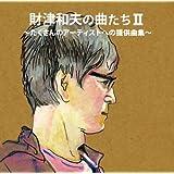 財津和夫の曲たち II 〜たくさんのアーティストへの提供曲集〜