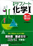 You learn to write - compulsory sub-notebook chemistry 1 (2008) ISBN: 4010335351 [Japanese Import]
