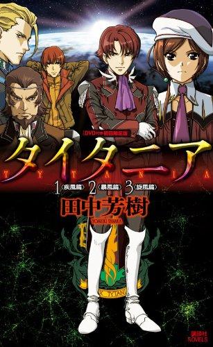 DVD付き初回限定版 タイタニア 1<疾風篇> 2<暴風篇> 3<旋風篇> (講談社ノベルス)
