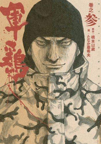 軍鶏 巻之参 (KCデラックス イブニング)