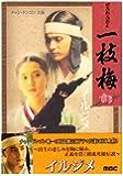イルジメ [DVD]