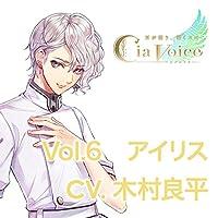 耳が潤う、聞くスパCD 「シアボイス-Infinity Sky-」 Vol.6 アイリス CV.木村良平出演声優情報