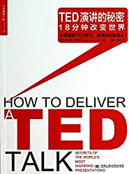 How To Deliver A TED Talk:Secrets of the World's Most Inspiring Presentations (Chinese Edition)