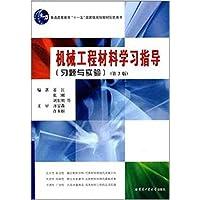 机械工程材料学习指导:习题与实验(第3版)