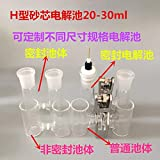 Lysee CH2010 Sealed Electrolytic Cell Chemical Reaction Cell of Replaceable Ion Membrane H-Type Electrolytic Cell - (Color: 4)