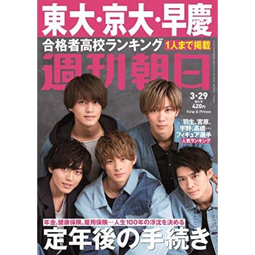 週刊朝日 2019年 3/29号 表紙画像